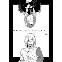 [Boys Love (Yaoi) : R18] Doujinshi - Fate/Grand Order / Bedivere x Tristan (さわってたしかめてみよう) / 群+