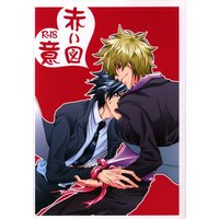 [Boys Love (Yaoi) : R18] Doujinshi - Anthology - Gintama / Gintoki x Hijikata (赤い意図 *合同誌) / とげぬきさぼてん