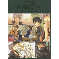 [Boys Love (Yaoi) : R18] Doujinshi - Gintama / Gintoki x Hijikata (LOVE CELEBRATION2007-2008 *再録) / Oshinobee