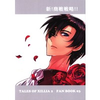 Doujinshi - Tales of Xillia / All Characters (Tales Series) (新!商船戦略!!) / CRANBERRY*HEARTS