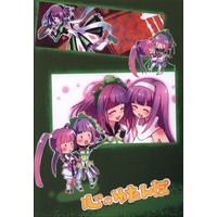 Doujinshi - Tales of Graces / All Characters (Tales Series) (心のゆたんぽ) / うずてん。