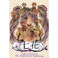 Doujinshi - Anthology - Tales of Graces / All Characters (Tales Series) (七花 *アンソロジー)