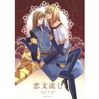 Doujinshi - Tales of the Abyss / Peony x Jade Curtiss (恋文流し) / 全範囲問題集
