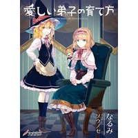 Doujinshi - Novel - Touhou Project / Alice & Marisa & Reimu & Patchouli (愛しい弟子の育て方) / 東方人犬
