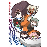 Doujinshi - Novel - Kantai Collection / Yuubari & Sendai & Musashi & Akashi (俺の秋刀魚を越えてゆけ) / 矢鴨食堂