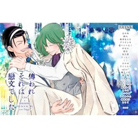 Doujinshi - Novel - Anthology - Yowamushi Pedal / Toudou x Makishima (【特典付き】伝われそれは恋文でした) / Love-Trigger