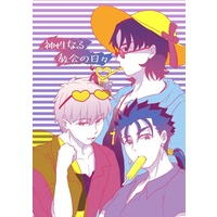Doujinshi - Fate/stay night / Kirei & Gilgamesh & Lancer (神性なる教会の日々) / Hachijuu Hachi Ya