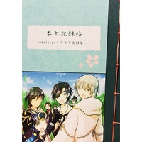 Doujinshi - Illustration book - Omnibus - Touken Ranbu / All Characters (本丸記録帖) / udonkodes