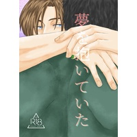 [Boys Love (Yaoi) : R18] Doujinshi - Biohazard (Resident Evil) / Leon S  Kennedy & Chris Redfield (夢を抱いていた) / ちりあくた