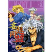 Doujinshi - Anthology - Yu-Gi-Oh! / Yami Bakura x Jonouchi Katsuya (妄想同盟 2 WILD FANCY ALLIANCE 2) / HEAVEN'S SHELTER/Mellow holiday