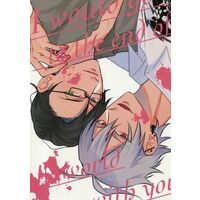 Doujinshi - Hypnosismic / Samatoki x Jyuto (I would go to the end of the world with you) / noname