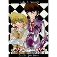 Doujinshi - Novel - Anthology - Yu-Gi-Oh! / Kaiba x Jonouchi (Sicilienne) / せとコム/Sync