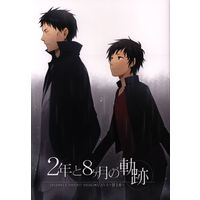 [Boys Love (Yaoi) : R18] Doujinshi - Anthology - Durarara!! (2年と8ヶ月の軌跡 *合同誌) / WORLD BOX
