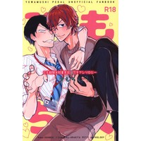 [Boys Love (Yaoi) : R18] Doujinshi - Anthology - Yowamushi Pedal / Shinkai x Arakita (ひもちく *アンソロジー) / 西オリオン 他