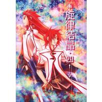 Doujinshi - Tales of the Abyss (旋律結晶 4) / 夕日屋