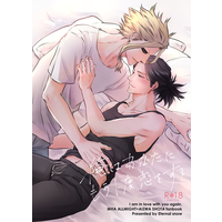 [Boys Love (Yaoi) : R18] Doujinshi - My Hero Academia / All Might x Aizawa Shouta (俺はあなたにもう一度恋をする) / Eternal snow