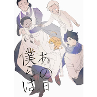 Doujinshi - The Promised Neverland / Norman x Emma (あの日僕らは) / トマトジュースはうまい
