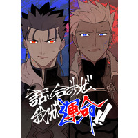 Doujinshi - Fate/Grand Order / Lancer (Fate/stay night) x Archer (Fate/stay night) (話し合おうぜ、我が運命!!!) / 小躍三昧