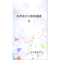 Doujinshi - Novel - Touken Ranbu / All Characters x Saniwa (Female) (失声症の刀剣保護者5) / まぐろの缶詰