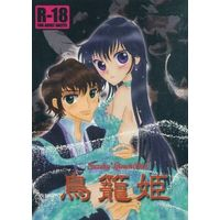 [Boys Love (Yaoi) : R18] Doujinshi - Novel - Code Geass / Suzaku x Lelouch (鳥籠姫) / アンミツ