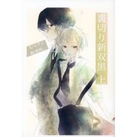 Doujinshi - Novel - Bungou Stray Dogs / All Characters (【コピー誌】裏切りの双黒 上) / Coral