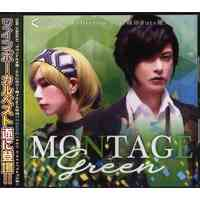 Doujin Music - MONTAGE green / A-One