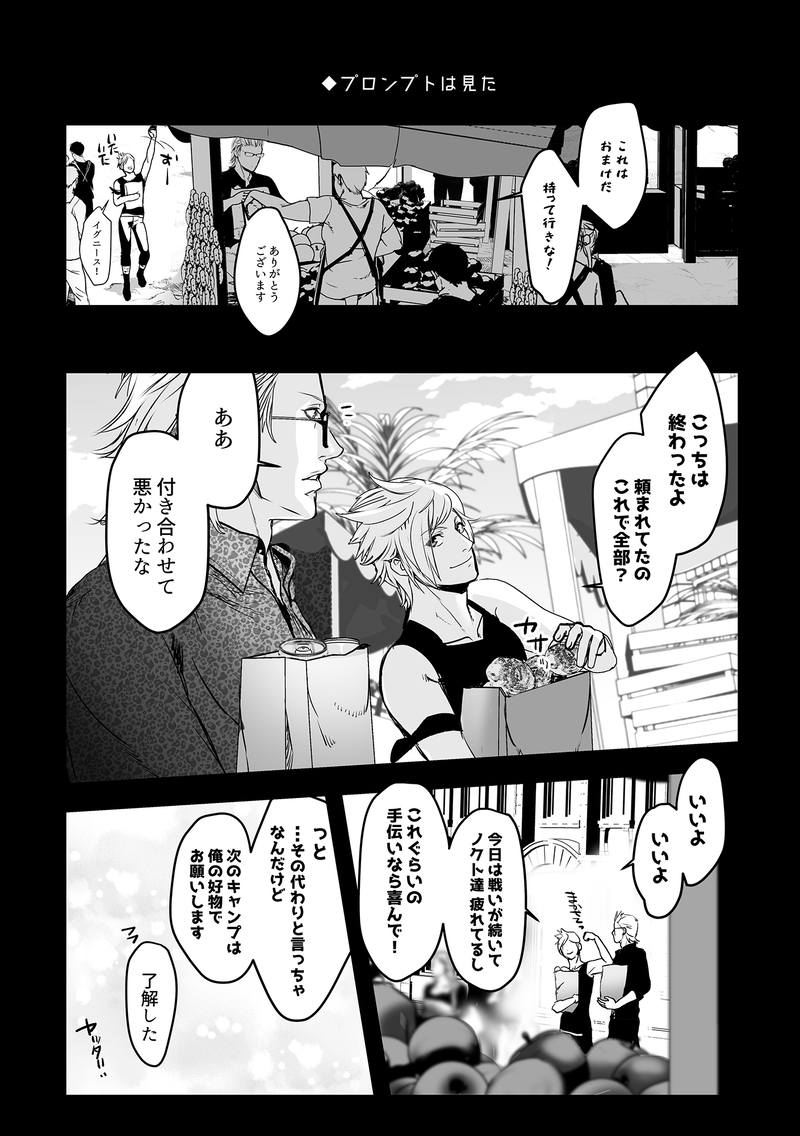 Doujinshi - Final Fantasy XV / Ignis x Noctis (Please keep holding my hands.) / xeno