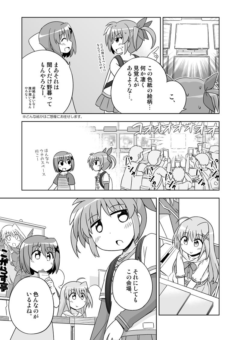 Doujinshi - Magical Girl Lyrical Nanoha / Nanoha & Hayate (げんしなの) / どみなり屋