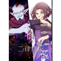 Doujinshi - Dragon Quest / Urnoga (光と闇の二律背反) / さもいもん
