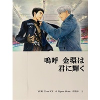 Doujinshi - Compilation - Yuri!!! on Ice / Yuuri & Victor (嗚呼金環は君に輝く) / MINNOW