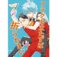 Doujinshi - King of Prism by Pretty Rhythm / Takadanobaba George (フラグも立たずば折られまい) / 丁字露店