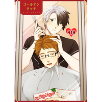 [Boys Love (Yaoi) : R18] Doujinshi - Tales of Xillia2 / Ludger x Julius (ゴールデンタッチ) / Dot chicken