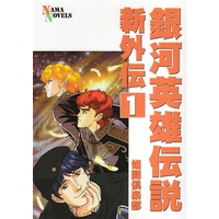 Doujinshi - Novel - Legend of the Galactic Heroes / Reinhard von Lohengramm & Yang Wen-li & Siegfried Kircheis (銀河英雄伝説新外伝1) / ネーマ倶楽部