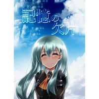 Doujinshi - Kantai Collection / Suzuya (Kan Colle) (記憶の欠片) / 製作所Y
