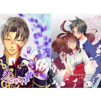 Doujinshi - Anthology - Touken Ranbu / Saniwa & Heshikiri Hasebe & Saniwa (Female) (手放サナイ華) / r-muffin