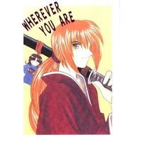 Doujinshi - Rurouni Kenshin (WHEREVER YOU ARE) / 明治茶屋