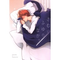 Doujinshi - Fate/stay night / Shirou x Kirei (さむいふゆのなか。) / S-I plan