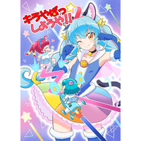 Doujinshi - Star☆Twinkle Precure / All Characters & Hagoromo Lala (Cure Milky) (キラやばっ☆しようや!!2) / Skirthike