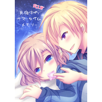 [Boys Love (Yaoi) : R18] Doujinshi - A3! / Furuichi Sakyou x Settsu Banri (真夜中のサマータイムメモリー) / Cosmic Bunny