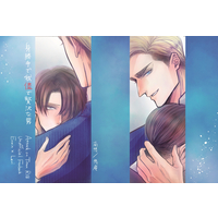 [Boys Love (Yaoi) : R18] Doujinshi - Novel - Shingeki no Kyojin / Erwin x Levi (身勝手で我儘で贅沢な男) / 想庵
