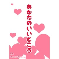 [Boys Love (Yaoi) : R18] Doujinshi - Novel - TIGER & BUNNY / Barnaby x Kotetsu (あなたのいいところ) / Froste
