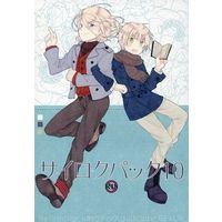 [Boys Love (Yaoi) : R18] Doujinshi - Novel - Omnibus - Hetalia / France x United Kingdom (サイクロパック 10) / fifty‐fifty