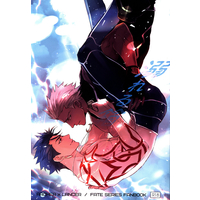 [Boys Love (Yaoi) : R18] Doujinshi - Fate/stay night / Archer x Lancer & Archer  x Lancer (溺れる箱) / HEXE