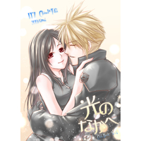 Doujinshi - Final Fantasy VII / Cloud x Tifa (光のなかへ) / arua