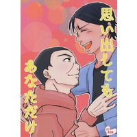 [Boys Love (Yaoi) : R18] Doujinshi - Novel - Golden Kamuy / Tsukishima x Koito (思い出してもあなただけ) / ESCAPE