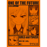 Doujinshi - GIRLS-und-PANZER / Miho & Anzu & Shimada Arisu (ONE OF THE FUTURE 彼女が遺した未来。) / Kacchuu Musume