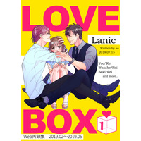 Doujinshi - Omnibus - Stand My Heroes / Hattori You x Protagonist (LOVE BOX1) / Lanic