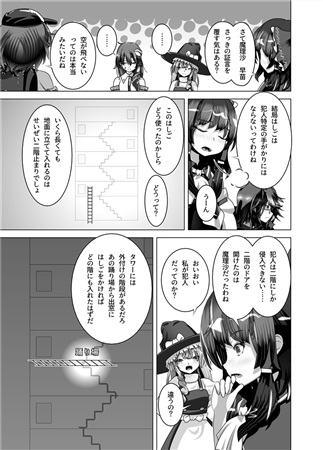 Doujinshi - Novel - Anthology - Touhou Project / Reimu & Satori & Sekibanki (東方ミステリ合同3 犯罪編) / 風切羽