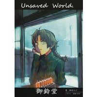 Doujinshi - Novel - Steins;Gate (Unsaved World) / 御鈴堂