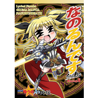 Doujinshi - Magical Girl Lyrical Nanoha / Nanoha & Fate & Hayate (なのるんですstrike Round.6) / Kosakunin Retsuden!!